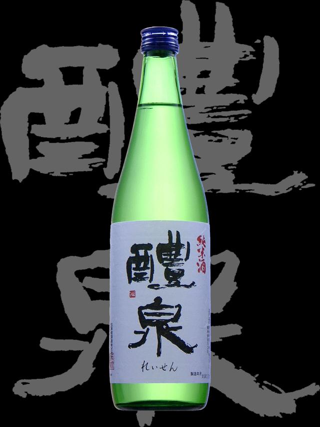 醴泉(れいせん)「純米」
