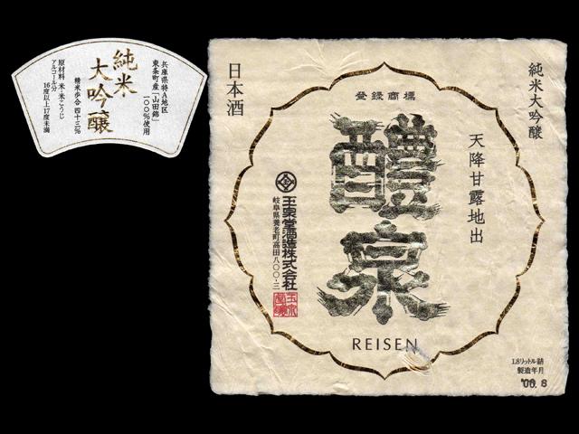 醴泉(れいせん)「純米大吟醸」ラベル