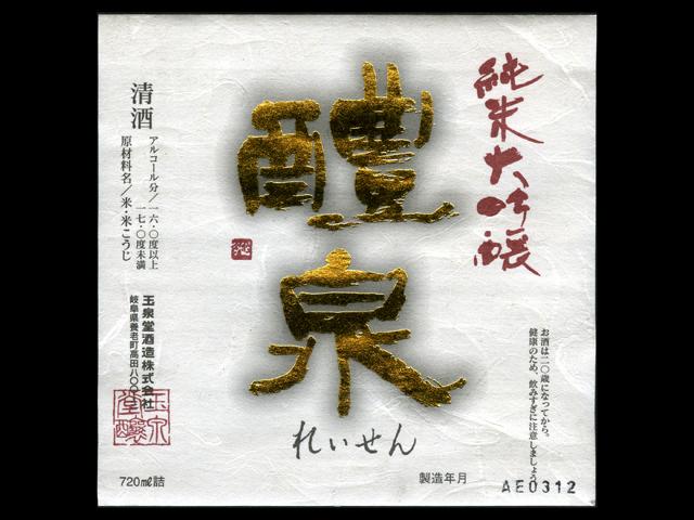 醴泉(れいせん)「純米大吟醸」原酒ラベル