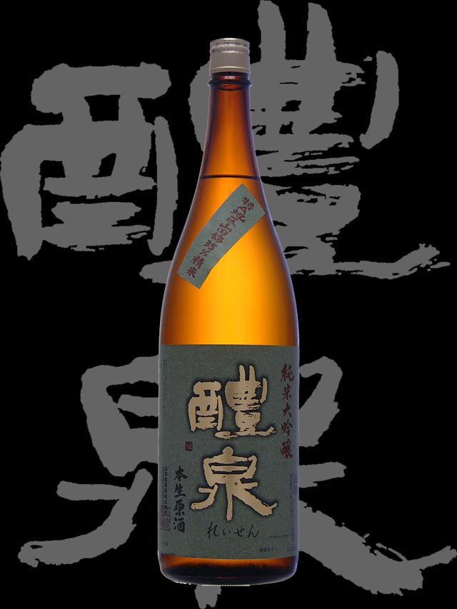 醴泉(れいせん)「純米大吟醸」本生原酒
