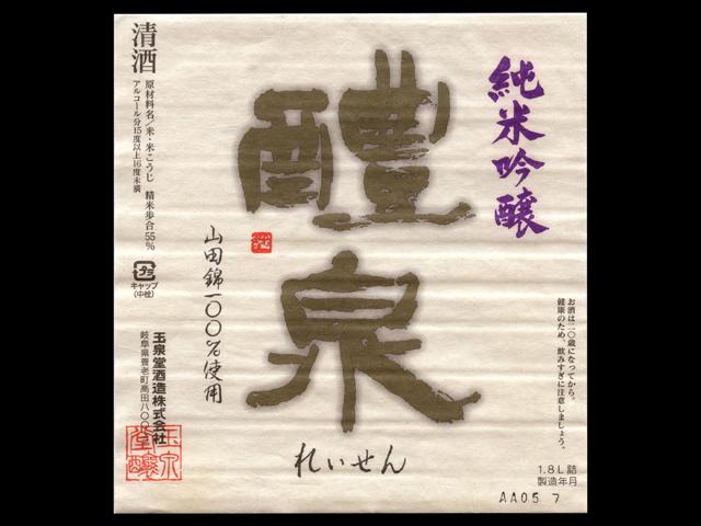 醴泉(れいせん)「純米吟醸」ラベル