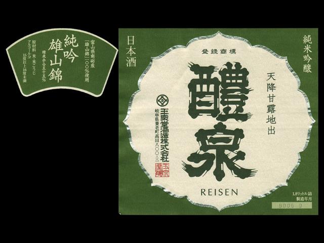 醴泉(れいせん)「純米吟醸」雄山錦ラベル