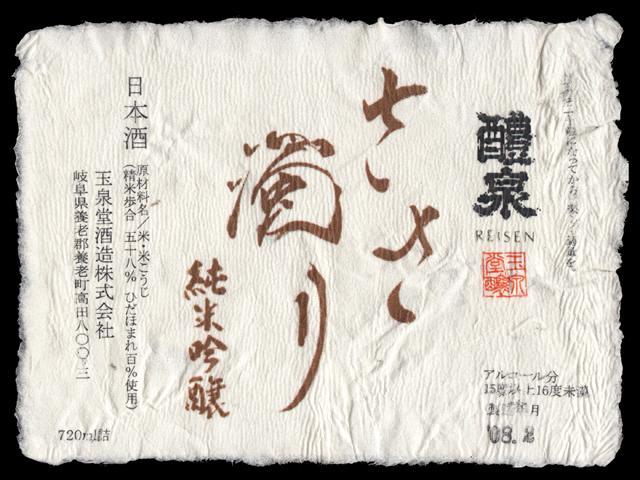 醴泉(れいせん)「純米吟醸」ささ濁りラベル