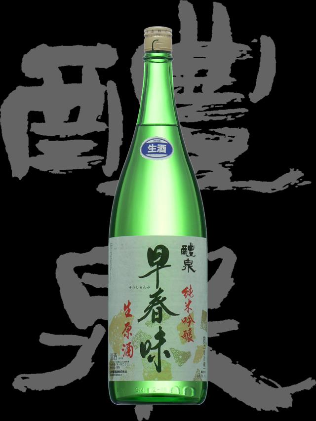 醴泉(れいせん)「純米吟醸」早春味