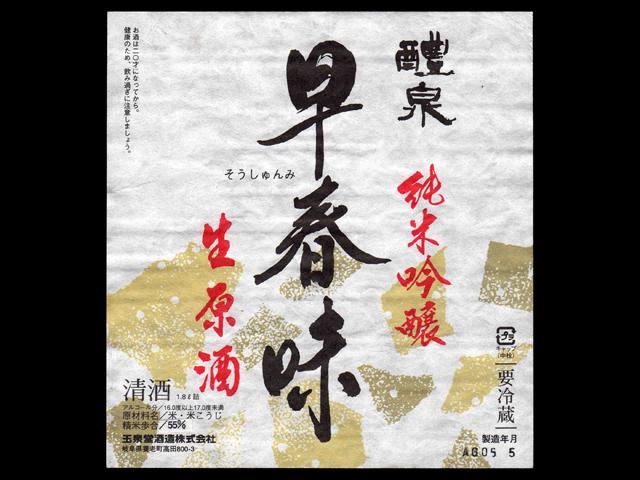 醴泉(れいせん)「純米吟醸」早春味ラベル