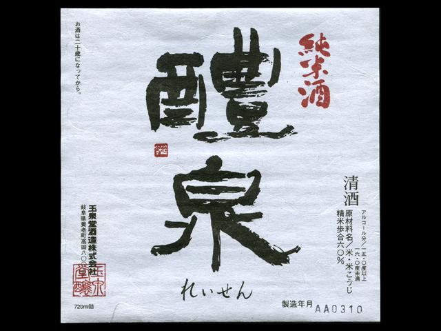 醴泉(れいせん)「純米」ラベル