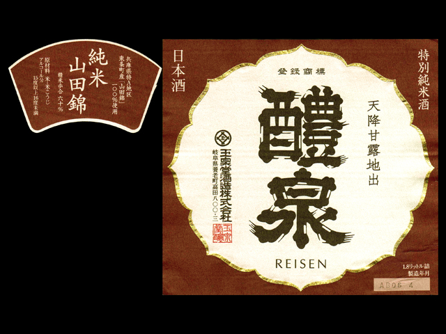 醴泉(れいせん)「特別純米」山田錦しぼりたて生ラベル