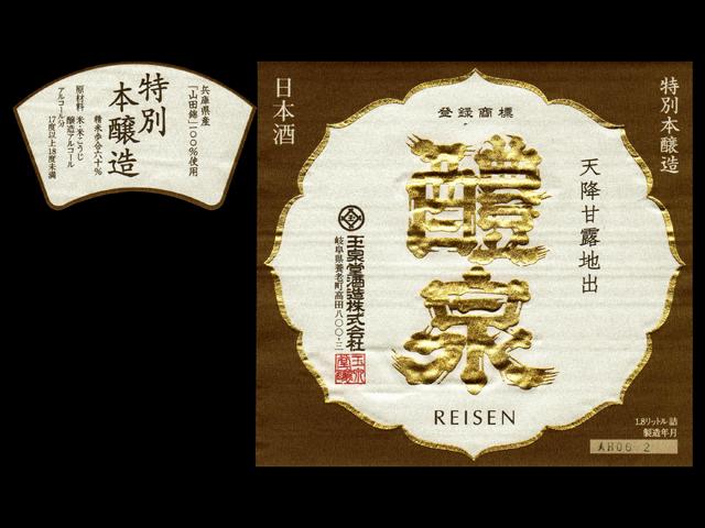 醴泉(れいせん)「特別本醸造」本生原酒ラベル