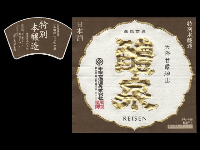 醴泉(れいせん)「特別本醸造」ラベル
