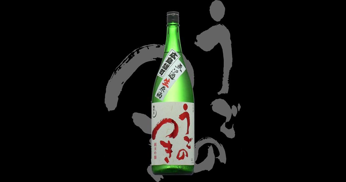 雨後の月(うごのつき)「純米吟醸」広島雄町無濾過生原酒