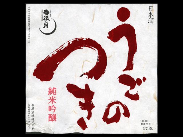 雨後の月(うごのつき)「純米吟醸」広島雄町無濾過生原酒ラベル