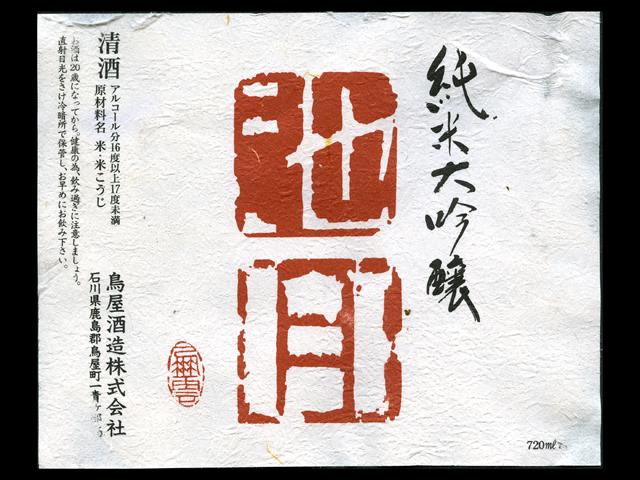 池月(いけづき)「純米大吟醸」ラベル