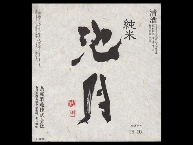 池月(いけづき)「純米」ラベル