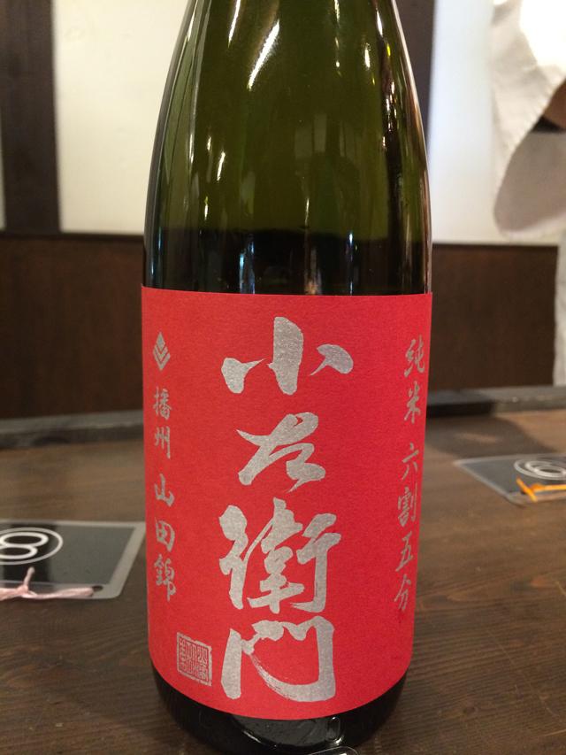 小左衛門(こざえもん)「特別純米」六割五分播州山田錦