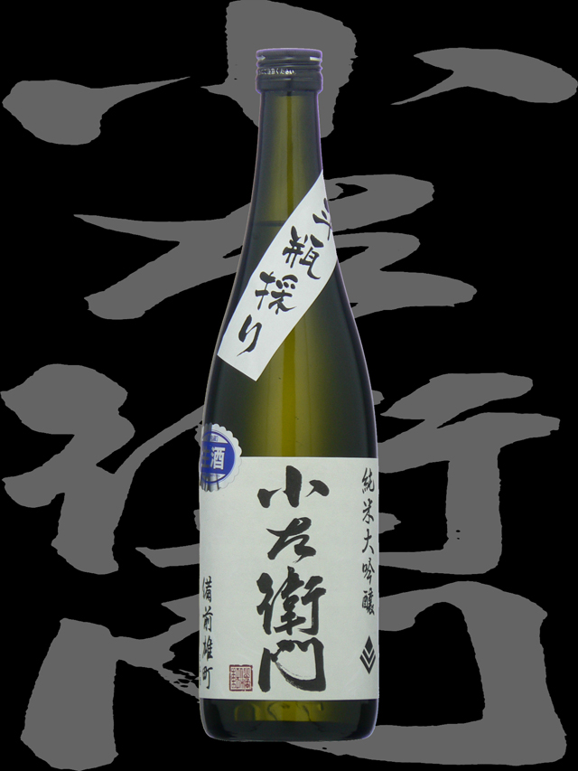 小左衛門(こざえもん)「純米大吟醸」備前雄町斗瓶採り