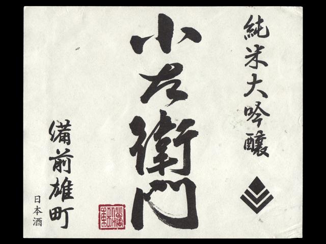 小左衛門(こざえもん)「純米大吟醸」備前雄町斗瓶採りラベル