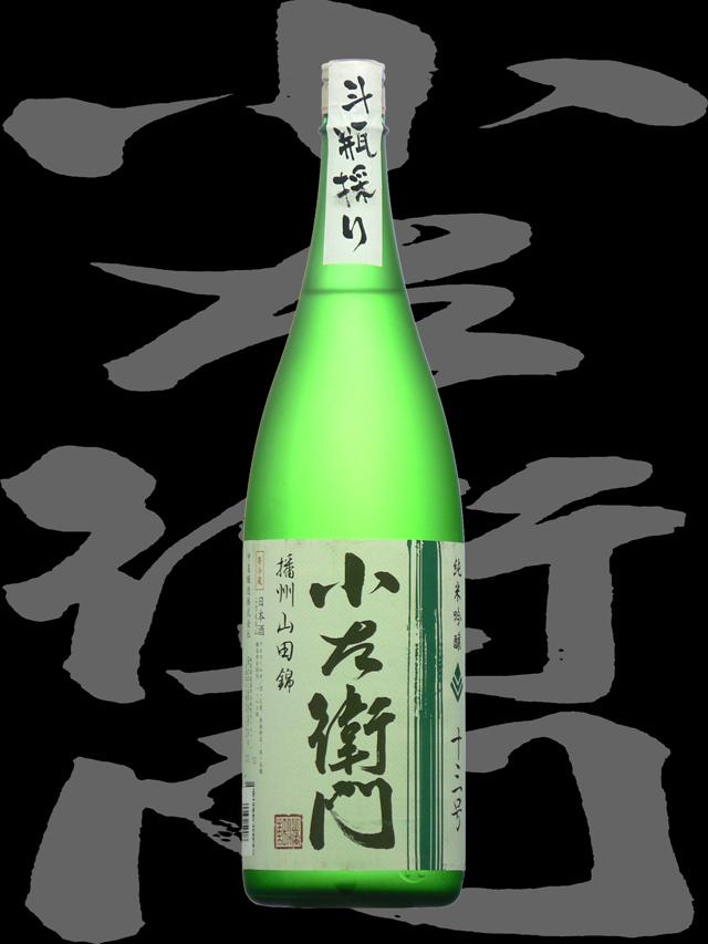 小左衛門(こざえもん)「純米吟醸」播州山田錦斗瓶採り
