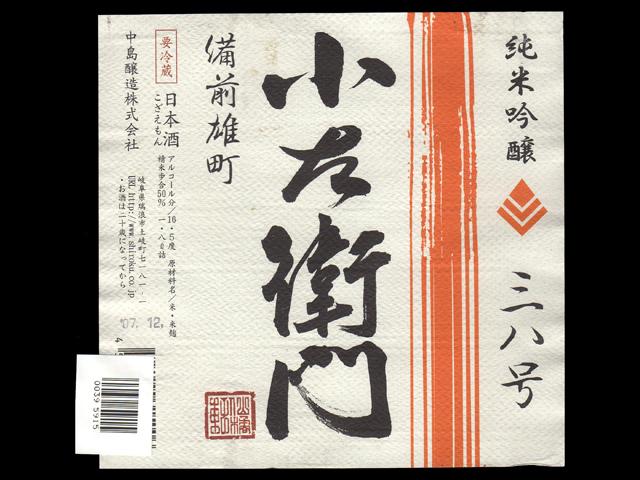小左衛門(こざえもん)「純米吟醸」備前雄町斗瓶採りラベル