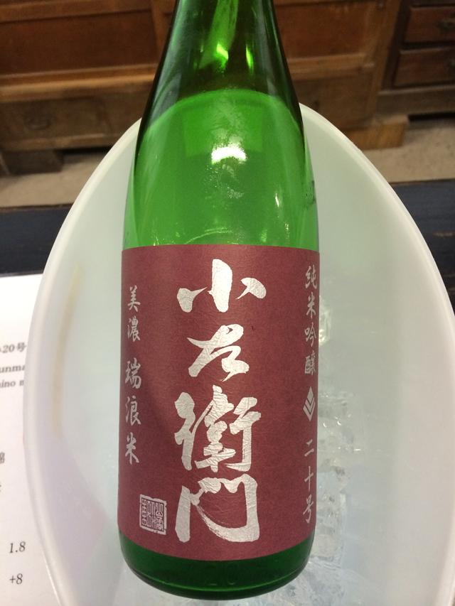 小左衛門(こざえもん)「純米吟醸」美濃瑞浪米