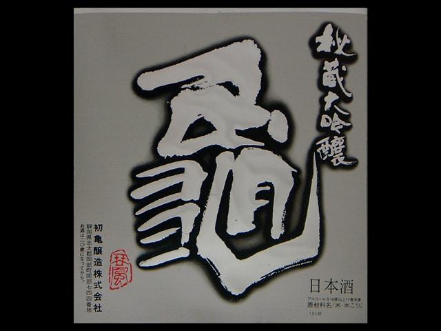 初亀(はつかめ)「純米大吟醸」秘蔵 亀ラベル