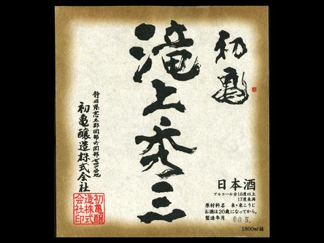 初亀(はつかめ)「純米大吟醸」滝上秀三ラベル