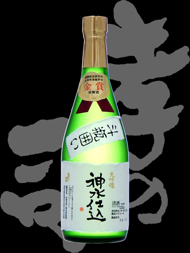 孝の司(こうのつかさ)「大吟醸」神水仕込斗瓶囲い金賞受賞酒