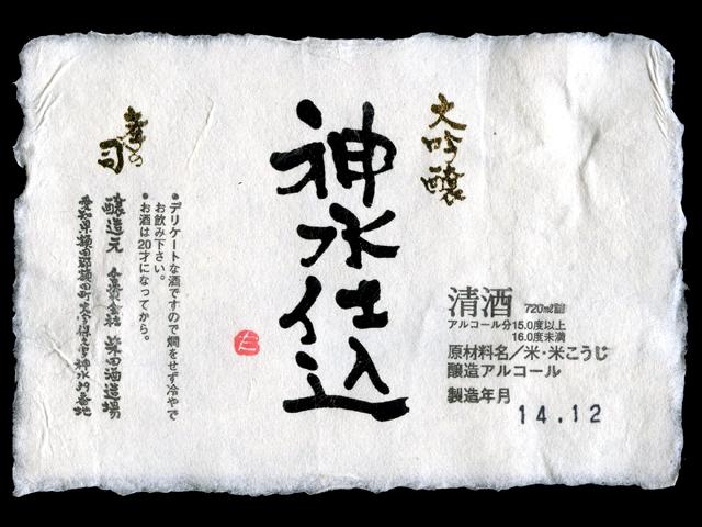 孝の司(こうのつかさ)「大吟醸」神水仕込斗瓶囲い金賞受賞酒ラベル