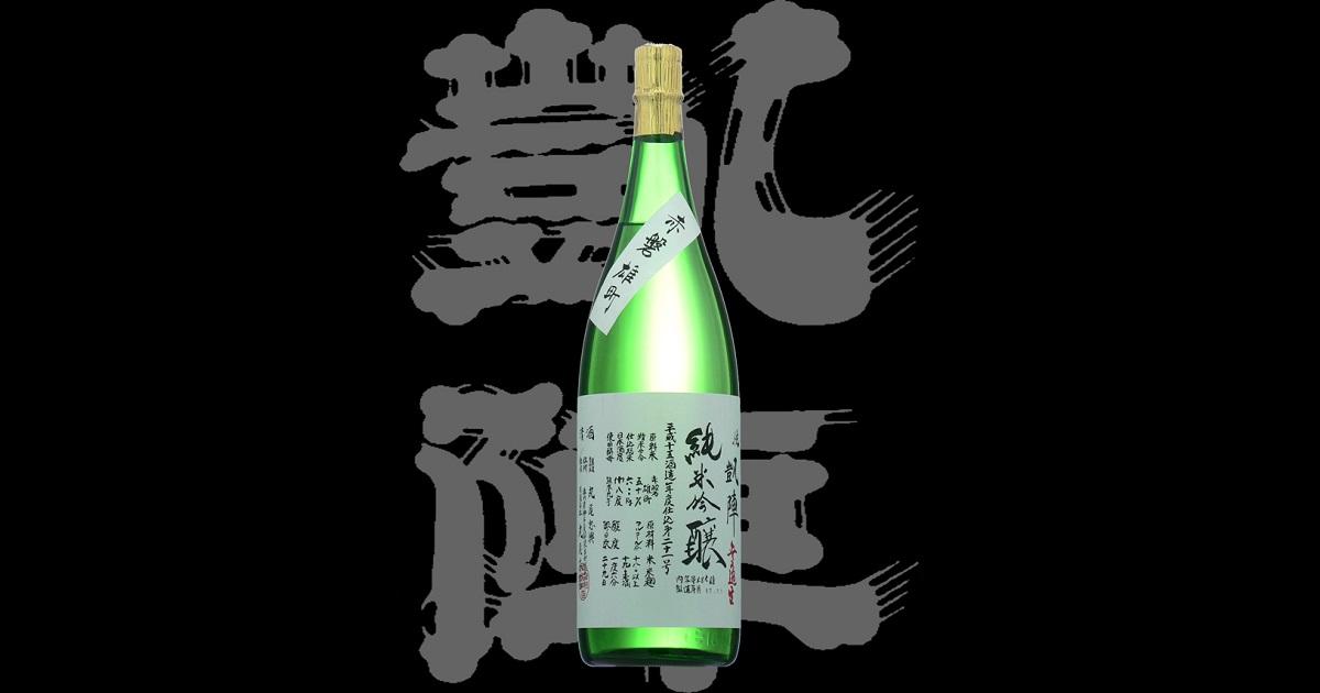 悦凱陣(よろこびがいじん)「純米吟醸」赤磐雄町無濾過生