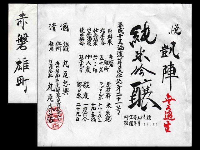 悦凱陣(よろこびがいじん)「純米吟醸」赤磐雄町無濾過生ラベル