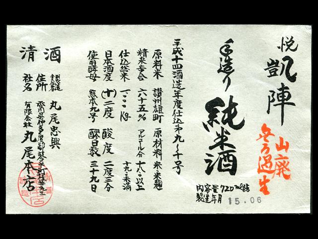 悦凱陣(よろこびがいじん)「純米」雄町山廃無濾過生ラベル
