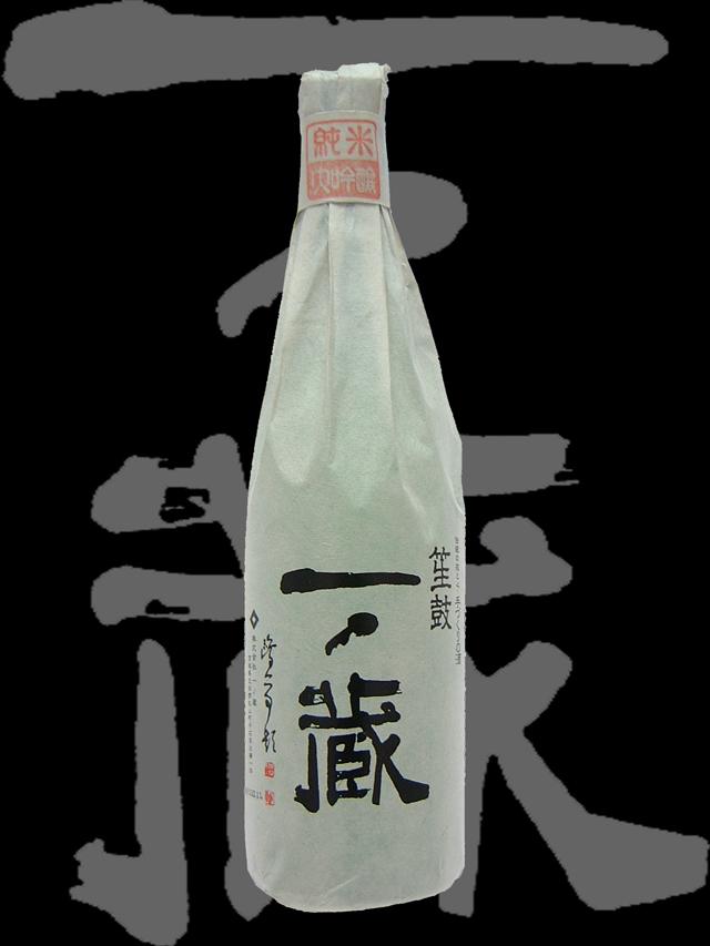 一ノ蔵(いちのくら)「純米大吟醸」笙鼓(しょうこ)