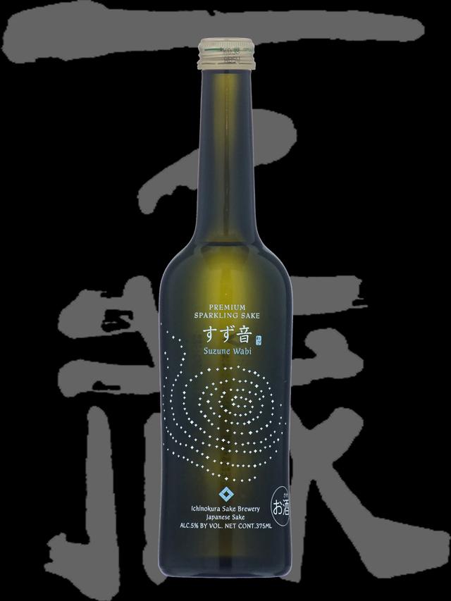 一ノ蔵(いちのくら)「発泡清酒」すず音Wabi(わび)