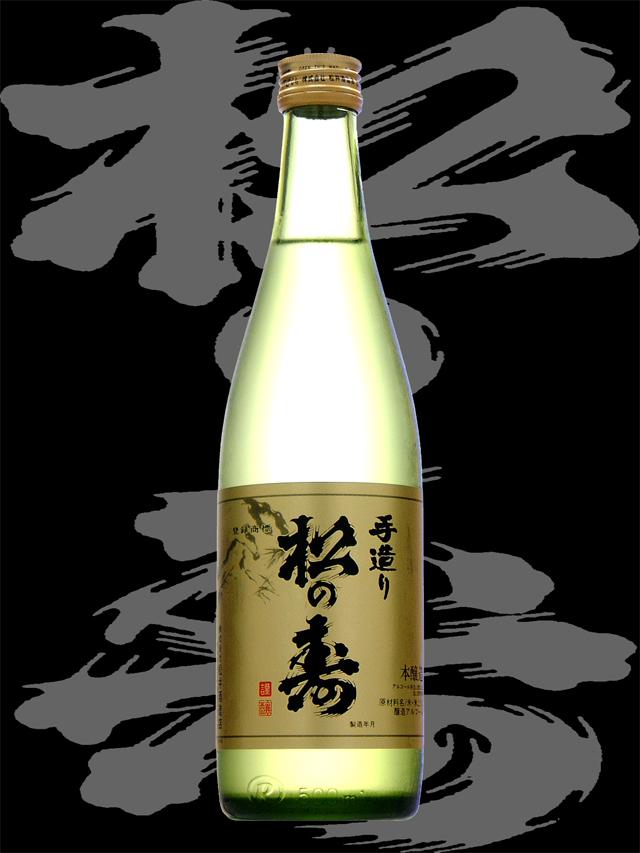 松の寿(まつのことぶき)「大吟醸」金賞受賞酒15BY