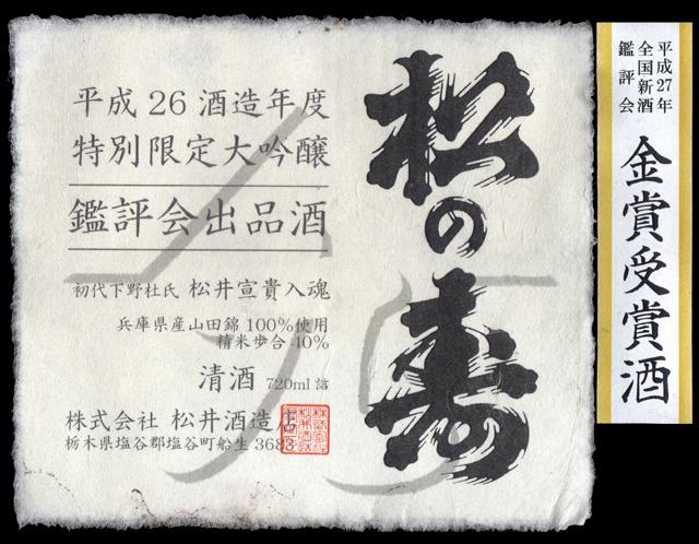 松の寿(まつのことぶき)「大吟醸」金賞受賞酒26BYラベル