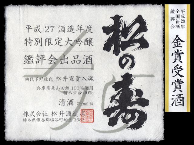 松の寿(まつのことぶき)「大吟醸」金賞受賞酒27BYラベル