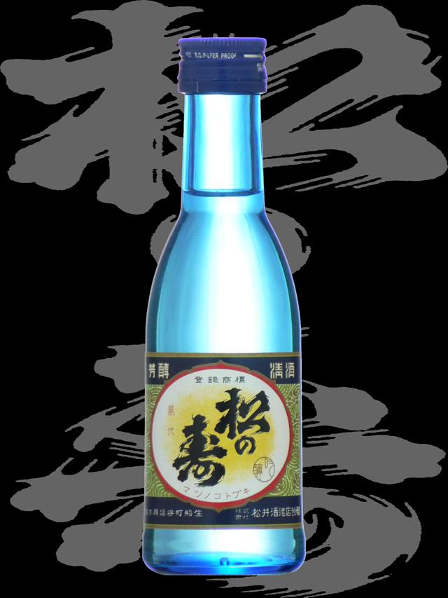 松の寿(まつのことぶき)「吟醸」五百万石レトロラベル