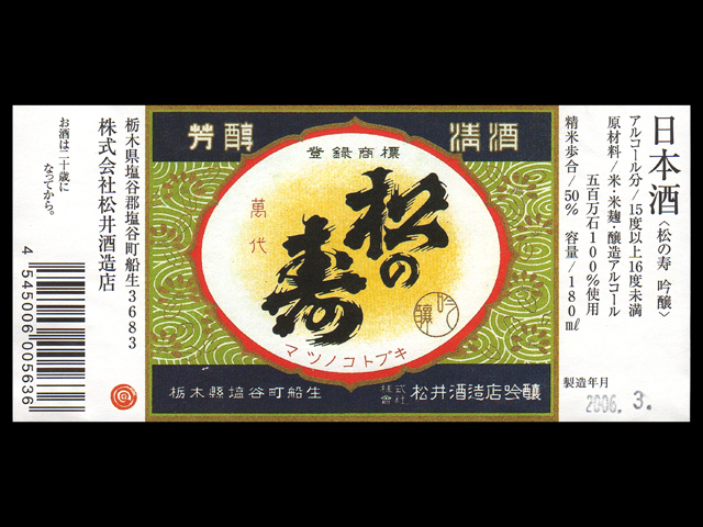 松の寿(まつのことぶき)「吟醸」五百万石レトロラベルラベル