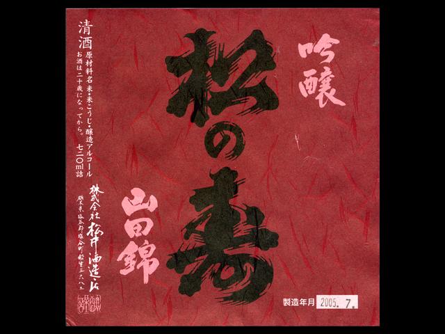 松の寿(まつのことぶき)「吟醸」山田錦ラベル