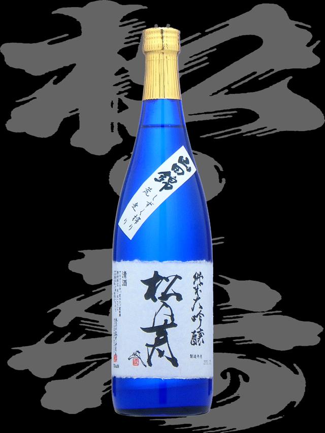 松の寿(まつのことぶき)「純米大吟醸」しずく搾り荒走り