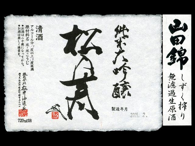 松の寿(まつのことぶき)「純米大吟醸」しずく搾り無濾過生原酒ラベル