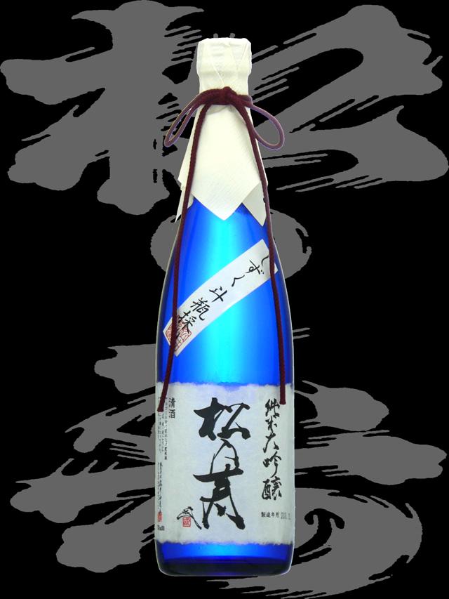 松の寿(まつのことぶき)「純米大吟醸」しずく斗瓶採り無濾過生原酒