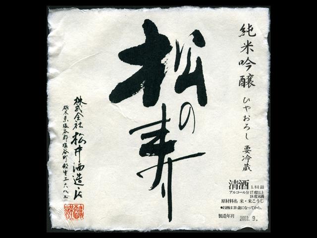 松の寿(まつのことぶき)「純米吟醸」ひやおろしラベル