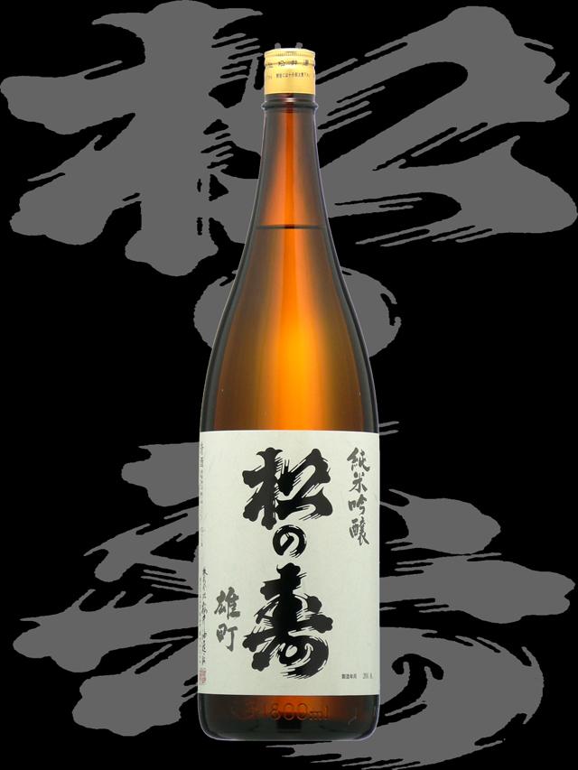 松の寿(まつのことぶき)「純米吟醸」雄町