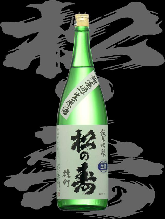 松の寿(まつのことぶき)「純米吟醸」雄町無濾過生原酒
