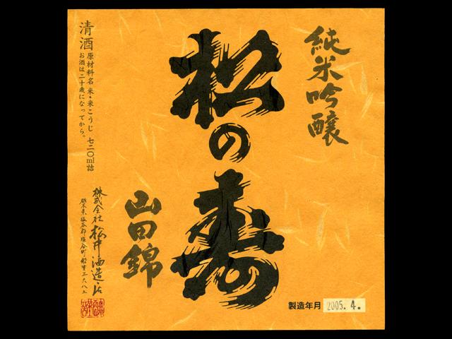 松の寿(まつのことぶき)「純米吟醸」山田錦ラベル