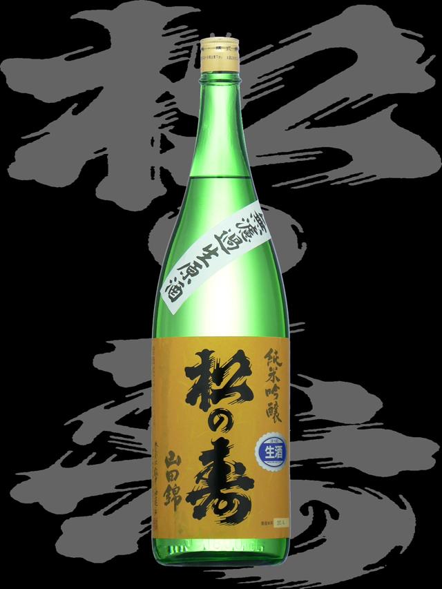 松の寿(まつのことぶき)「純米吟醸」山田錦無濾過生原酒
