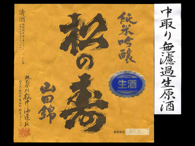 松の寿(まつのことぶき)「純米吟醸」山田錦無濾過生原酒ラベル