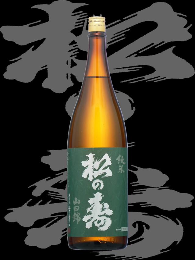 松の寿(まつのことぶき)「純米」山田錦