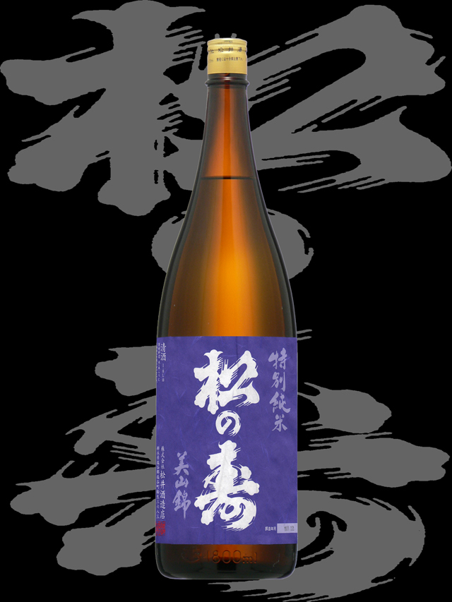 松の寿(まつのことぶき)「特別純米」美山錦