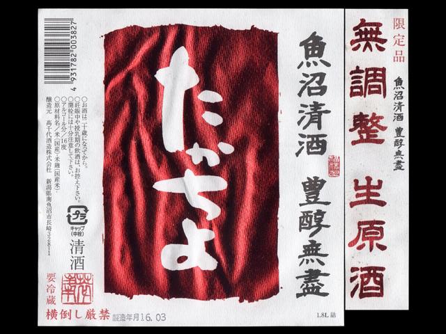 高千代(たかちよ)「純米」豊醇無盡無調整生原酒(赤ラベル)ラベル